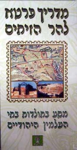 מדריך כרטא להר הזיתים