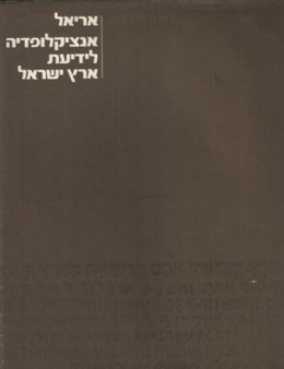 אריאל : אנציקלופדיה לידיעת ארץ ישראל [נ - ע]