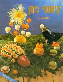 קישוטי מזון (כשר) - מהדורה מחודשת