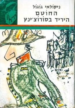 החוטם / היריד בסורוצ'ינץ