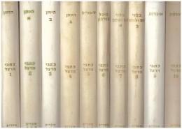 כתבי הרצל - סט בעשרה כרכים