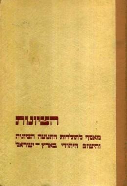 הציונות; מאסף לתולדות התנועה הציונית והישוב היהודי כרך א