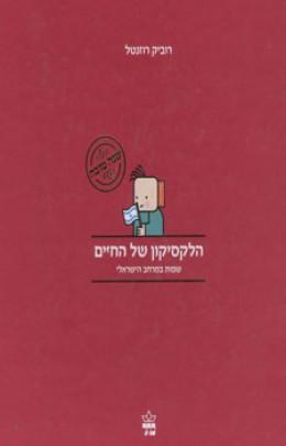 הלקסיקון של החיים - שפות במרחב הישראלי