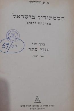 המסתורין בישראל כרך שני גנזי סתר