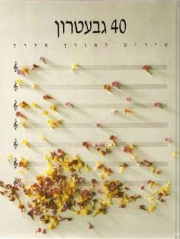 40 גבעטרון : שירים לאורך הדרך