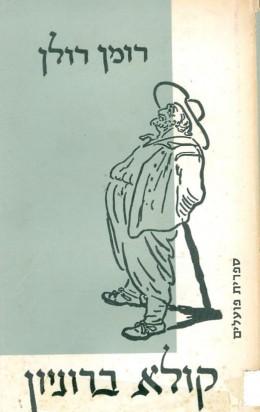קולא ברוניון - מהדורת 1950 תרגום אברהם שלונסקי