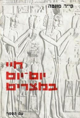 חיי יום-יום במצרים
