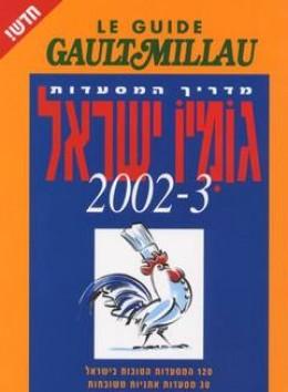 מדריך המסעדות גומיו - ישראל 2002-3