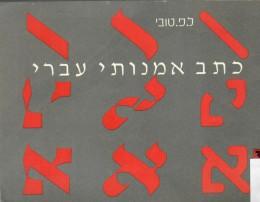 כתב אמנותי עברי