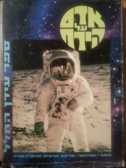 אדם על הירח