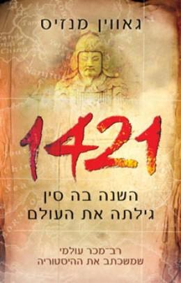 1421 השנה בה סין גילתה את העולם