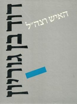 דוד בן גוריון - האיש וצה