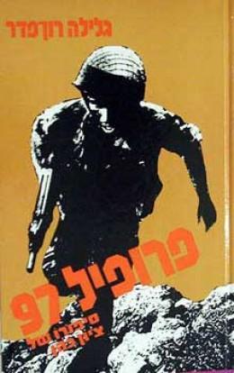 פרופיל 97 - סיפורו של ציון כהן