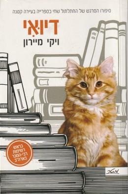 דיואי סיפורו המרגש של החתלתול שחי בספריה בעיירה קטנה