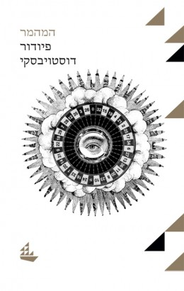 המהמר - מהדורה מחודשת
