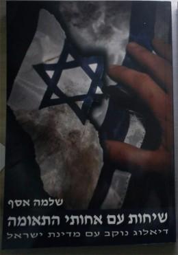 שיחות עם אחותי התאומה - דיאלוג נוקב עם מדינת ישראל