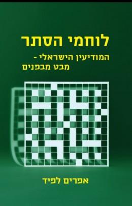 לוחמי הסתר המודיעין הישראלי - מבט מבפנים