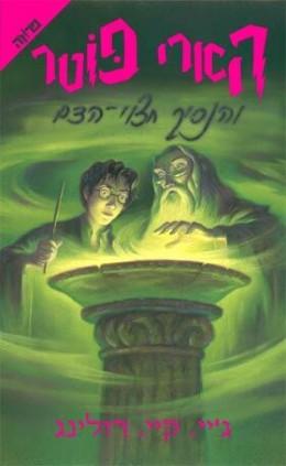 הארי פוטר והנסיך חצוי-הדם (6)