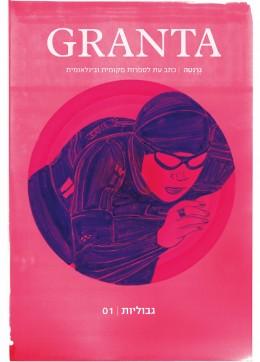גרנטה: גבוליות כתב עת לספרות מקומית ובינלאומית
