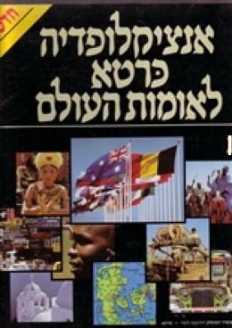 אנציקלופדיה כרטא לאומות העולם כרך 1: אאיטי - גרמניה המערבית
