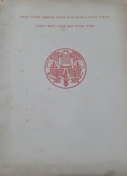 מגילות גנוזות מתוך כניסה קדומה שנמצאה במדבר יהודה