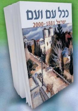 ככל עם ועם: ישראל 2000-1881
