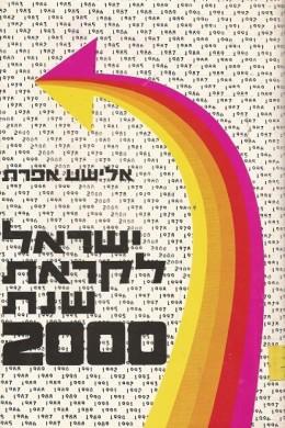 ישראל לקראת שנת 2000 - היבטים מרחביים על תכנון ופיתוח