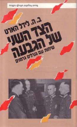 הצד השני של הגבעה - שיחות עם גנרלים גרמנים