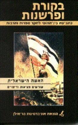 האשה הישראלית שורשים, מציאות ודימויים - בקורת ופרשנות: כתב-עת בין-תחומי לחקר ספרות ותרבות 34