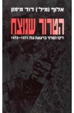 הטרור שנוצח: דיכוי הטרור ברצועת עזה, 1972-1971
