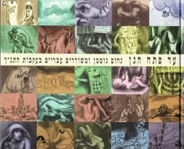 עד פתח הגן - נחום גוטמן ומשוררים עבריים בעקבות התנ