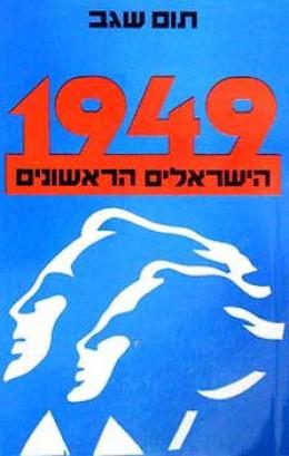 1949 - הישראלים הראשונים
