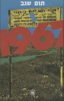 1967: והארץ שינתה פניה
