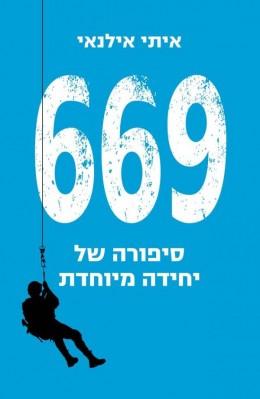 669: סיפורה של יחידה מיוחדת