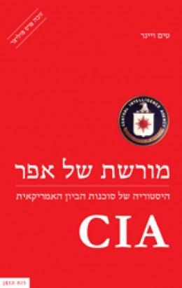 CIA - מורשת של אפר - היסטוריה של סוכנות הביון האמריקאית
