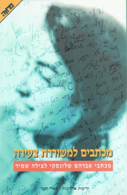 מכתבים למשוררת צעירה - מכתבי אברהם שלונסקי לצילה שמיר (חדש לגמרי!)
