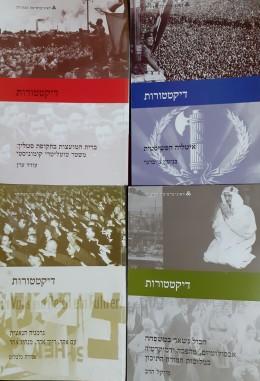 דיקטטורות 4 כרכים 1-2,3-4,5-6,11-12