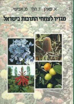 מגדיר לצמחי התרבות בישראל (חדש לגמרי!)