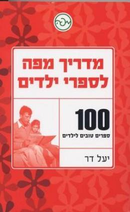 מדריך מפה לספרי ילדים : 100 ספרים טובים לילדים [הוצאת מפה, 2005] / יעל דר
