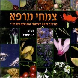 צמחי מרפא - מדריך שדה לצמחי המרפא של א