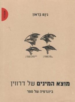מוצא המינים של דרווין - ביוגרפיה של ספר