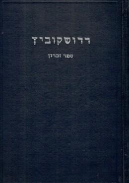רדושקוביץ - ספר זכרון