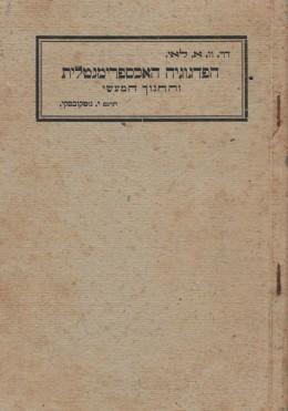 הפדגוגיה האכספרימנטלית והחינוך המעשי / ורשה 1923