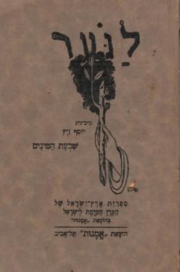 שבעת המינים / ספרית ארץ-ישראל
