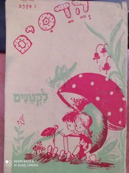 ספרית הדסים לקטנים / יזרעאל 1965