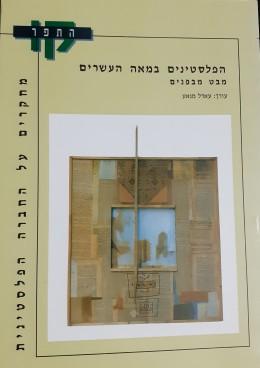 הפלסטינים במאה העשרים מבט מבפנים