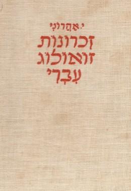 זכרונות זואולוג עברי / כרכים א-ב