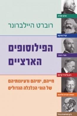 הפילוסופים הארציים