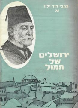 ירושלים של תמול / כתבי דוד ילין א
