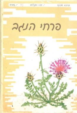 פרחי הנגב
